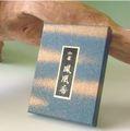 お香 焼香用  五種香 『伽羅 鳳凰香』