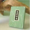 お香 焼香用  五種香 『蘭奢待香』