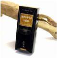 線香 香ばしい珈琲の香り 『残香飛ブラック』 梅栄堂