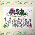 かわいい家族頭文字入りポエム(1〜4文字)
