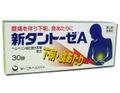 新タントーゼA (30錠)