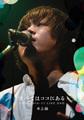 井上緑『すべてはココにある TOUR 2016-17 LIVE DVD』