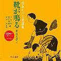 靴が鳴る-清水かつら童謡集(本+CD)