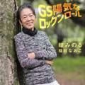 GS陽気なロックンロール「瞳みのる&稲村なおこ」