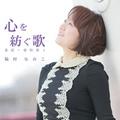 心を紡ぐ歌(童謡~愛唱歌1)20曲収録