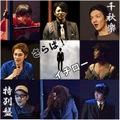 第8回公演「さらば!イチロー!」DVD(千秋楽Ver.)