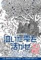 第7回公演「泣いた雫を活かせ」DVD
