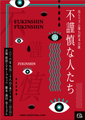 第九回公演「不謹慎な人たち」千秋楽Ver.DVD