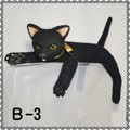 【初販限定価格】羊毛/猫/クロ B-3