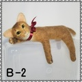 【初販限定価格】羊毛/猫/アビ B-2