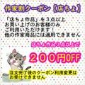 作家別まとめ買いクーポン【店ちょ。専用/200円割引】