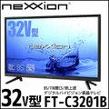 32V型 地上波デジタルハイビジョン液晶テレビ FT-C3201B