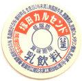 塚田カルセンド 【未使用】