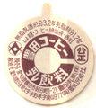 豊田コーヒー【未使用】