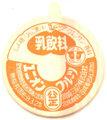 ユニオン フルーツ【未使用】