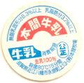 本間牛乳【未使用】