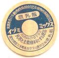 イヅミ ミックス【未使用】