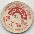 雪印ファミリア【広島工場】
