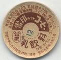 雪印ラクトコーヒー【京都工場】