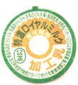 特濃ロイヤルミルク【未使用】