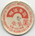 明治牛乳【岡山工場】