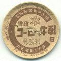雪印コーヒー牛乳【日曜日】