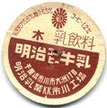 明治コーヒー牛乳【木曜】