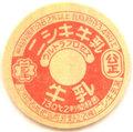 ニシキ牛乳【未使用】