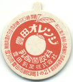 豊田オレンジ【未使用】
