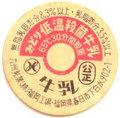 みどり低温殺菌牛乳【未使用】