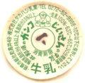 北那須のガンコじいさんの牛乳