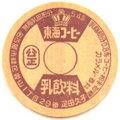 東海コーヒー【未使用】