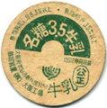 名糖3.5牛乳【未使用】