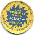 オレンジパンピー【火曜日】