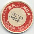 森永A MILK【近畿工場】