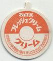 牧成舎フレッシュクリーム【未使用】
