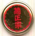 日本酒・焼酎の王冠【菊正宗】