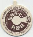 海部コーヒー【未使用】