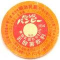 オレンジパンピー【未使用】