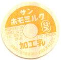 サン ホモミルク【未使用】