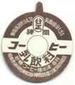 神岡コーヒー【未使用】