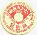 飛田のコーヒー【新品】