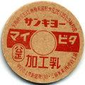 サンキョー マイビタ【未使用】