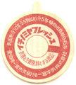 イチノミヤフレッシュ【未使用】