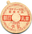 ウチナー100酪農牛乳【未使用】