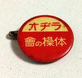 ラヂオ 体操の会(旧漢字)