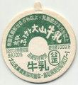 鳥取ふるさと大山牛乳【未使用】