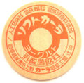 ソフトカーラ【未使用】