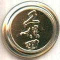 日本酒・焼酎の王冠【久保田】