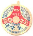 波多ネオホモン牛乳【未使用】